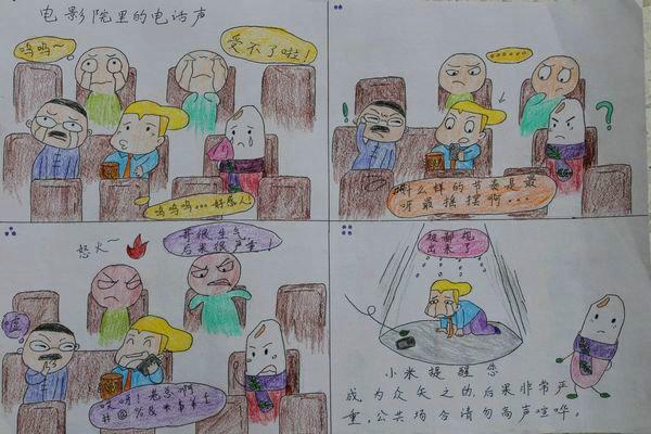 """九龙湖初一年级举办""""文明礼仪""""漫画大赛"""