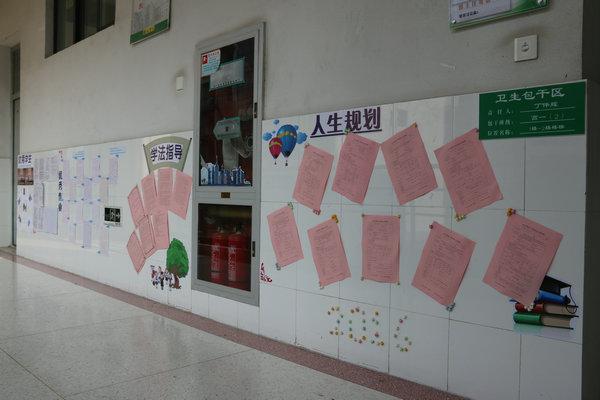 班级外墙文化布置