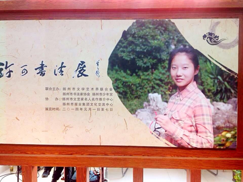 扬中 九龙湖 封面/许可书法展封面