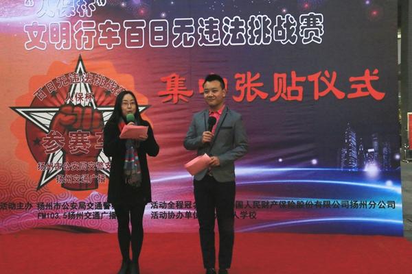 扬州文明有礼24条海报