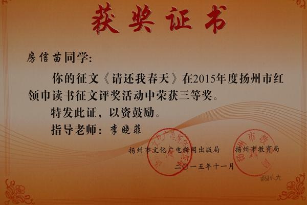 我校在2015年扬州市红领巾读书征文活动中成绩喜人 ...