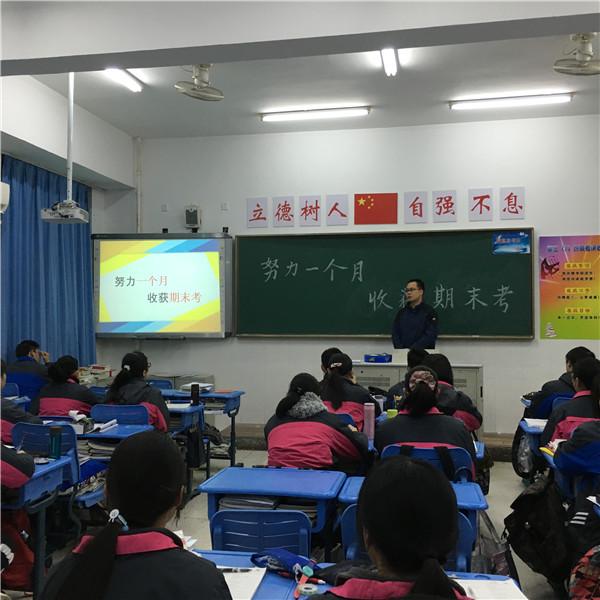 高三年级举行 奋战一个月,冲刺期末考 主题班会 -扬州树人学校
