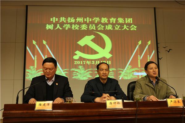 【重要活动】中共扬州中学教育集团树人学校委员会隆