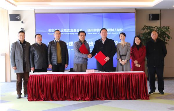 扬州树人学校与安生教育集团合作签约仪式
