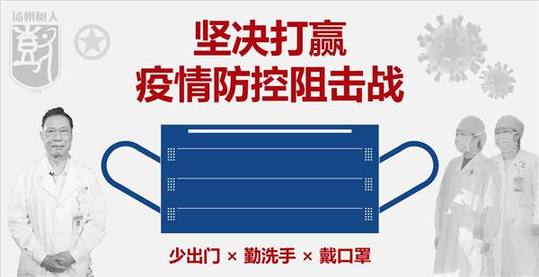 初三(6)班周培文堅決打赢疫情防控阻擊戰.jpg